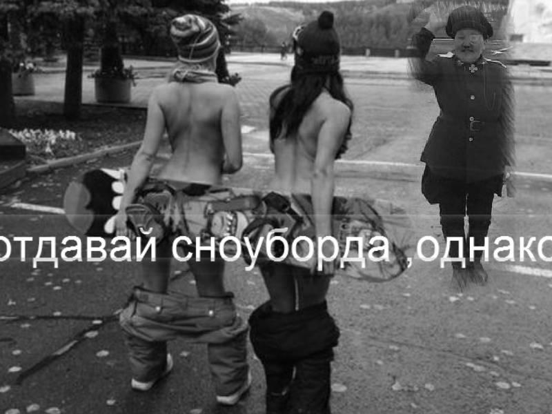 В Кемерово обнаженные сноубордистки сделали фото на фоне Вечного огня - Цензор.НЕТ 9295