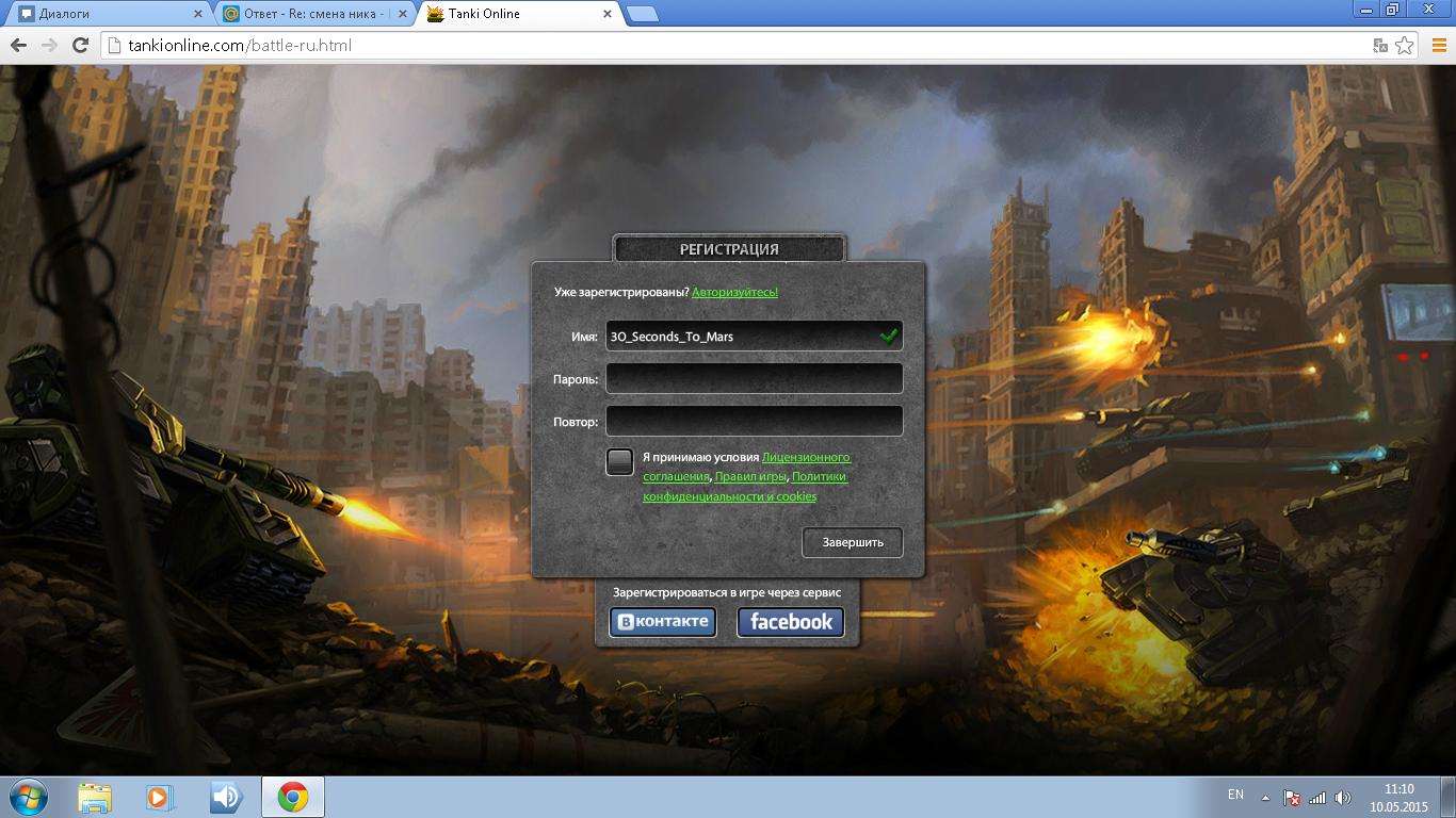 все коды к игре танки онлайн