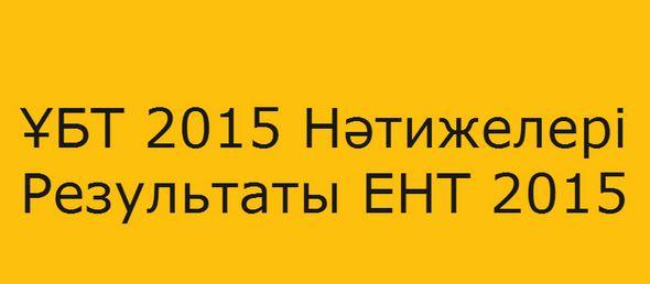 2015 ҰБТ нәтижелері / Результаты ЕНТ 2016