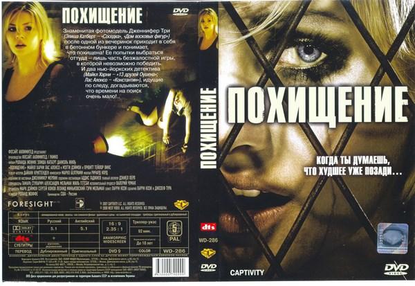 ��������� / Captivity (2007) DVD9   DUB