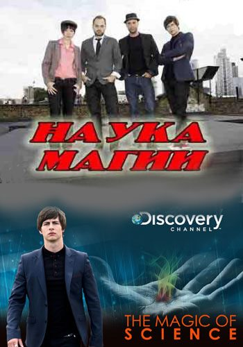 Discovery. ����� ����� / The Magic of Science [01] (2014) HDTVRip �� GeneralFilm | D