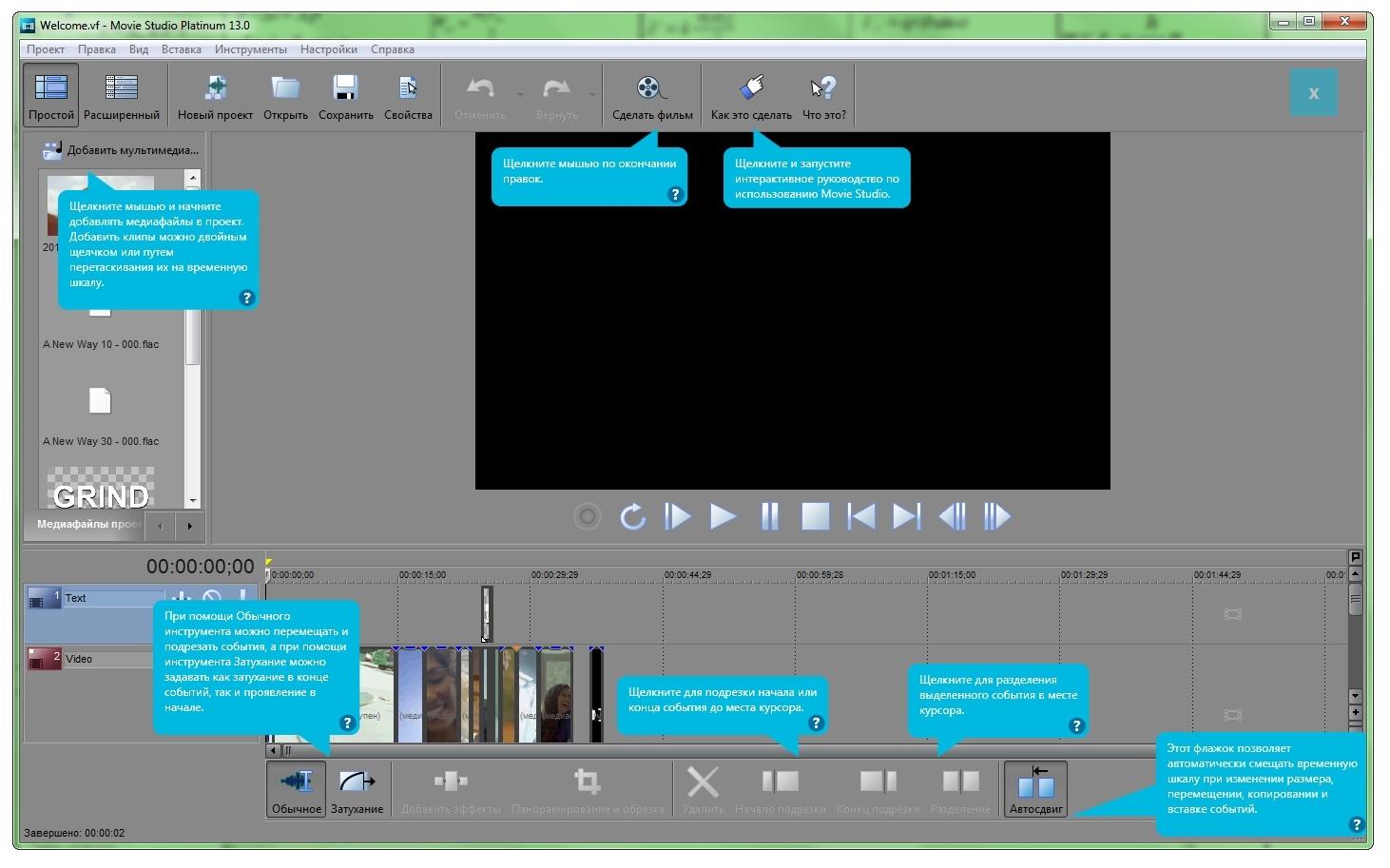 SONY Vegas Movie Studio Platinum 13.0 Build 931 (x86)