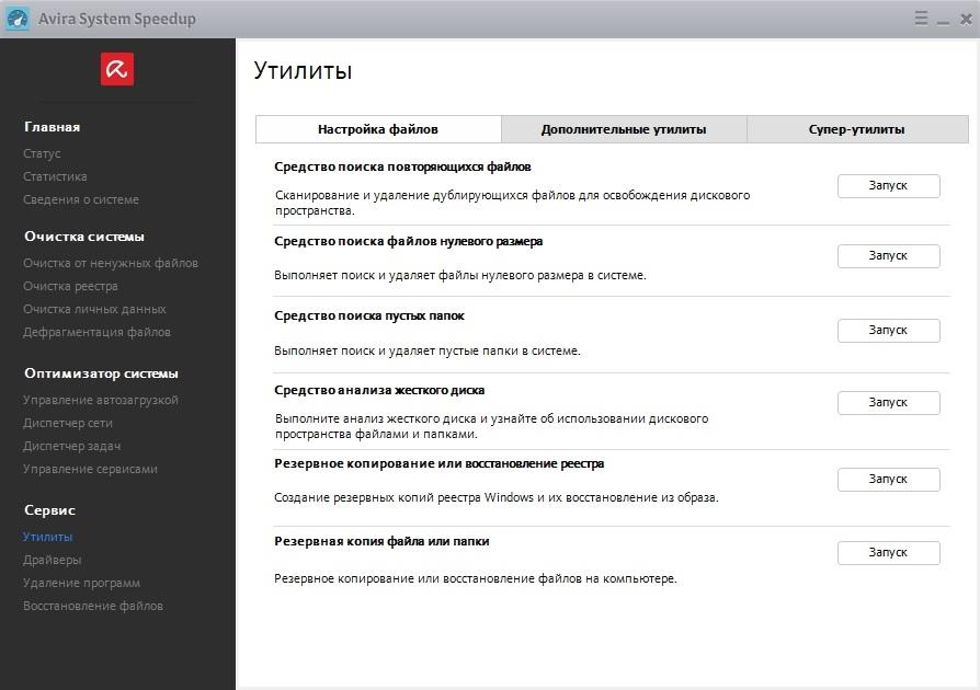 Avira System Speedup 1.6.6.1094 Final RePack by D!akov (2015) MULTi / Русский