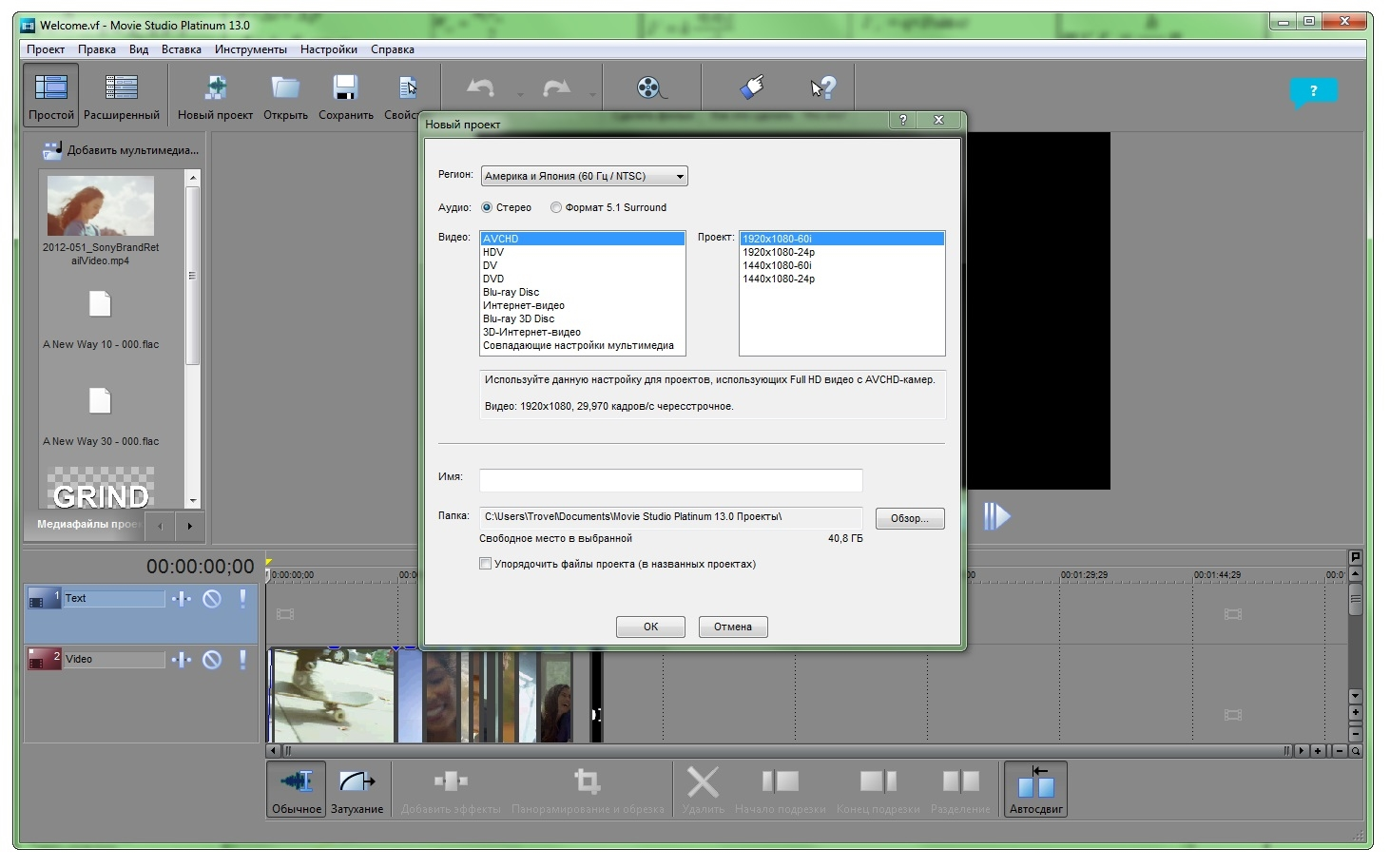 SONY Vegas Movie Studio Platinum 13.0 Build 931 (x86)