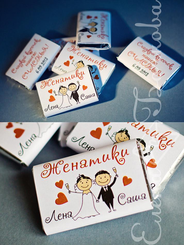 Этикетки шоколада на свадьбу