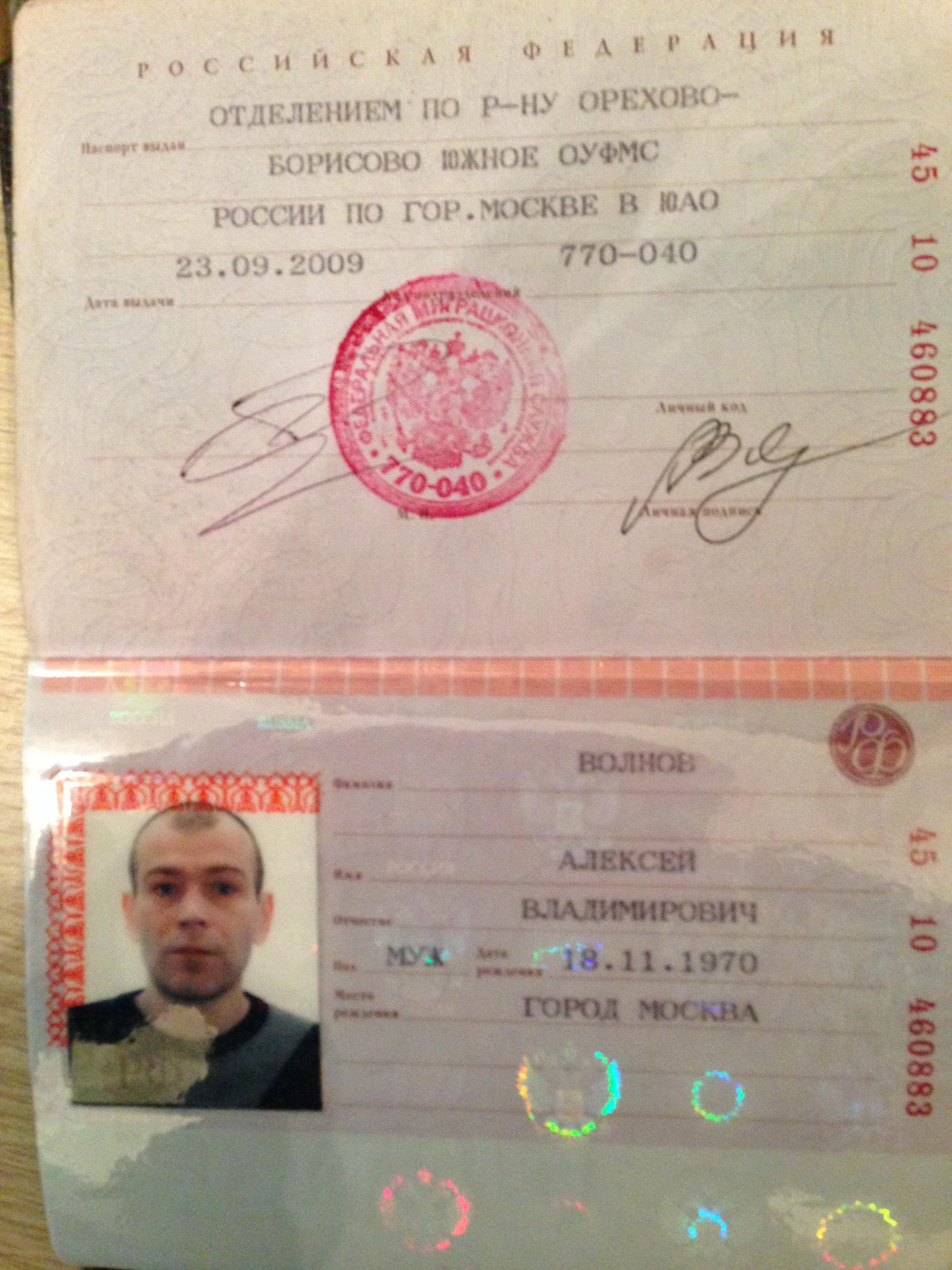 Как дома сделать на паспорт