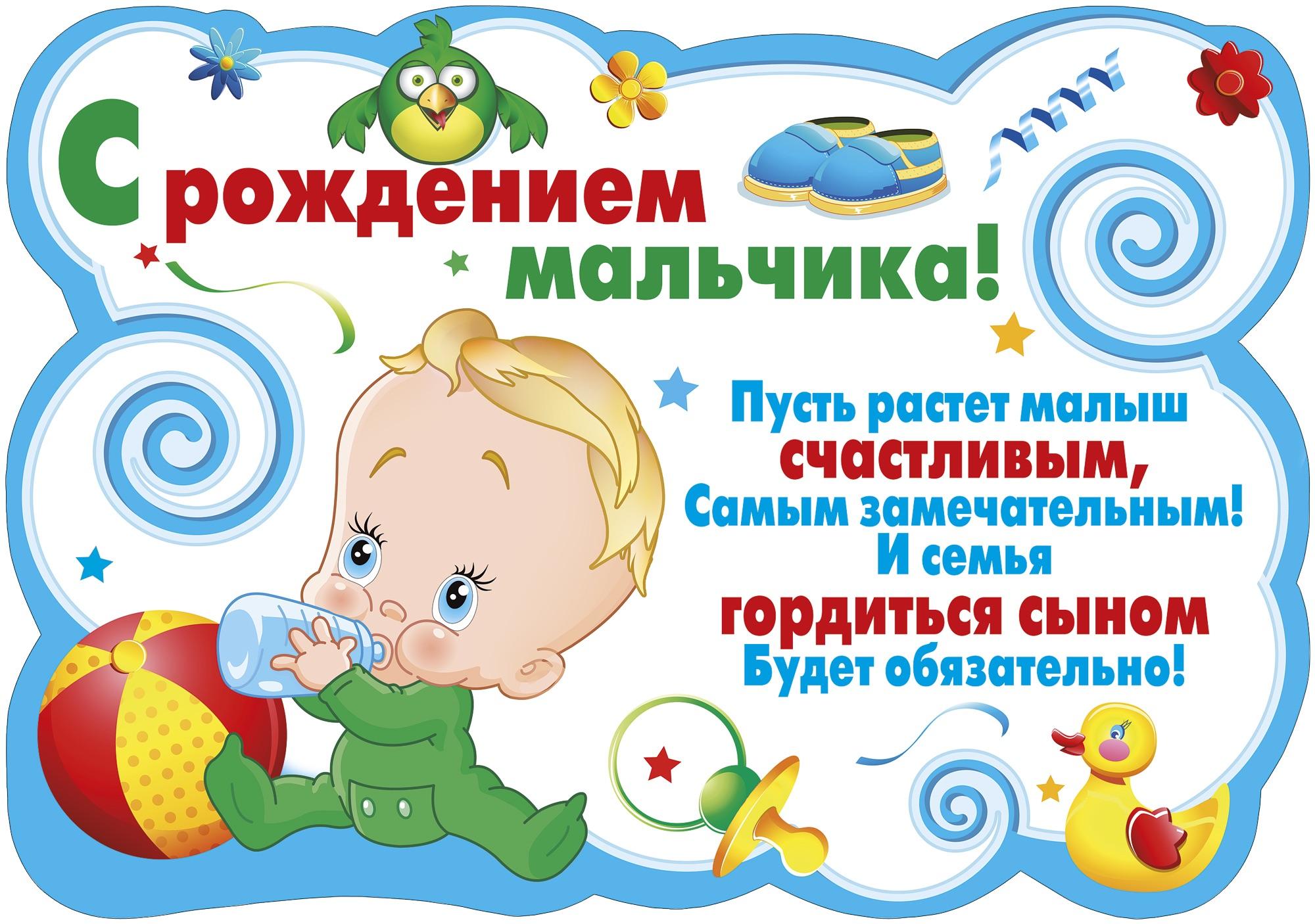 Поздравления с новорожденным с сыном