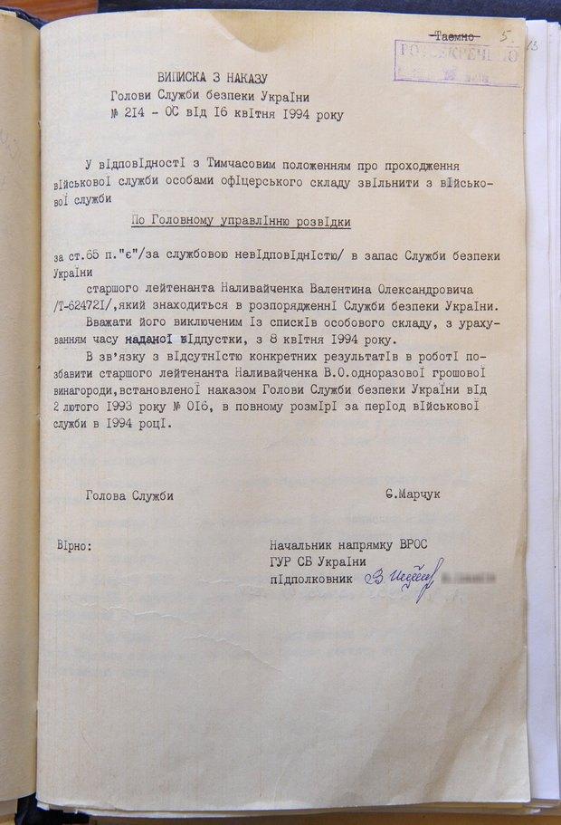 Если есть доказательства связей организатора акции на Майдане со спецслужбами РФ, то СБУ обязана их обнародовать, - Бутусов - Цензор.НЕТ 8495