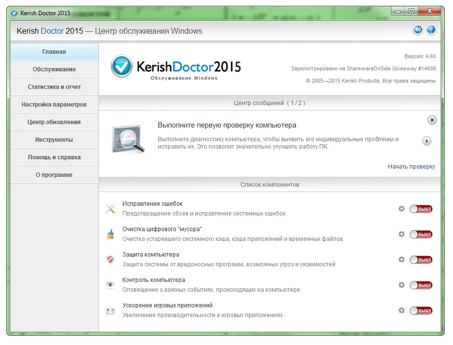 Kerish Doctor 2015 4.60 DC 09.04.2015 RePack by D!akov (Upd. 08.06.2015)