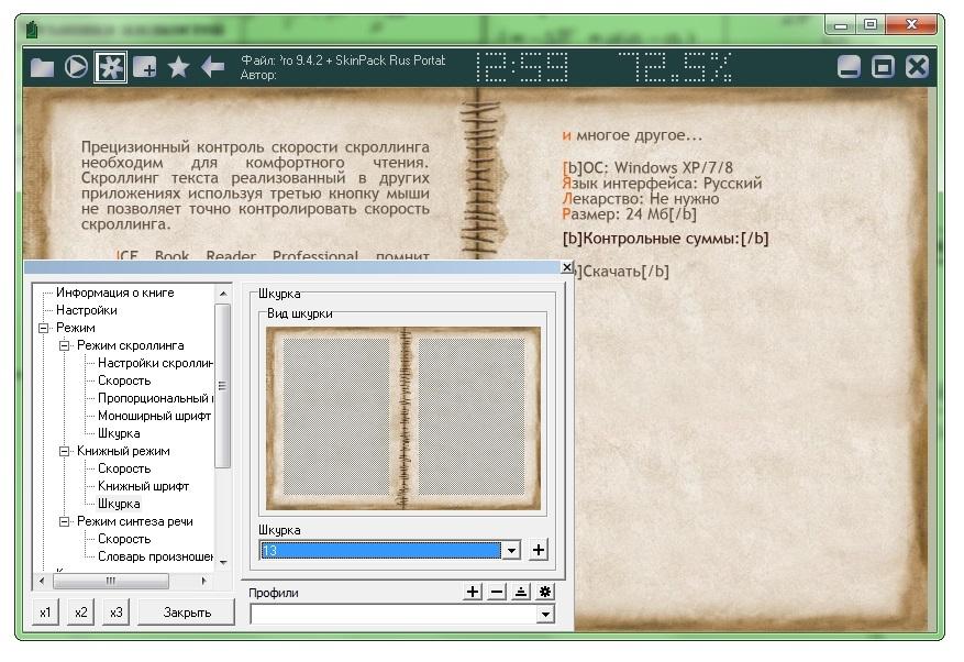 Ice book reader professional- это не только мощная читалка электронных текстов (книг)
