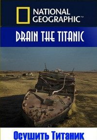 ������� ������� / Drain the Titanic (2015) HDTVRip �� GeneralFilm