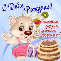 Поздравляем с Днём рождения Наталью - Тапка! - Страница 3 C3285c801ba500ddd0416faf0fe0c27a