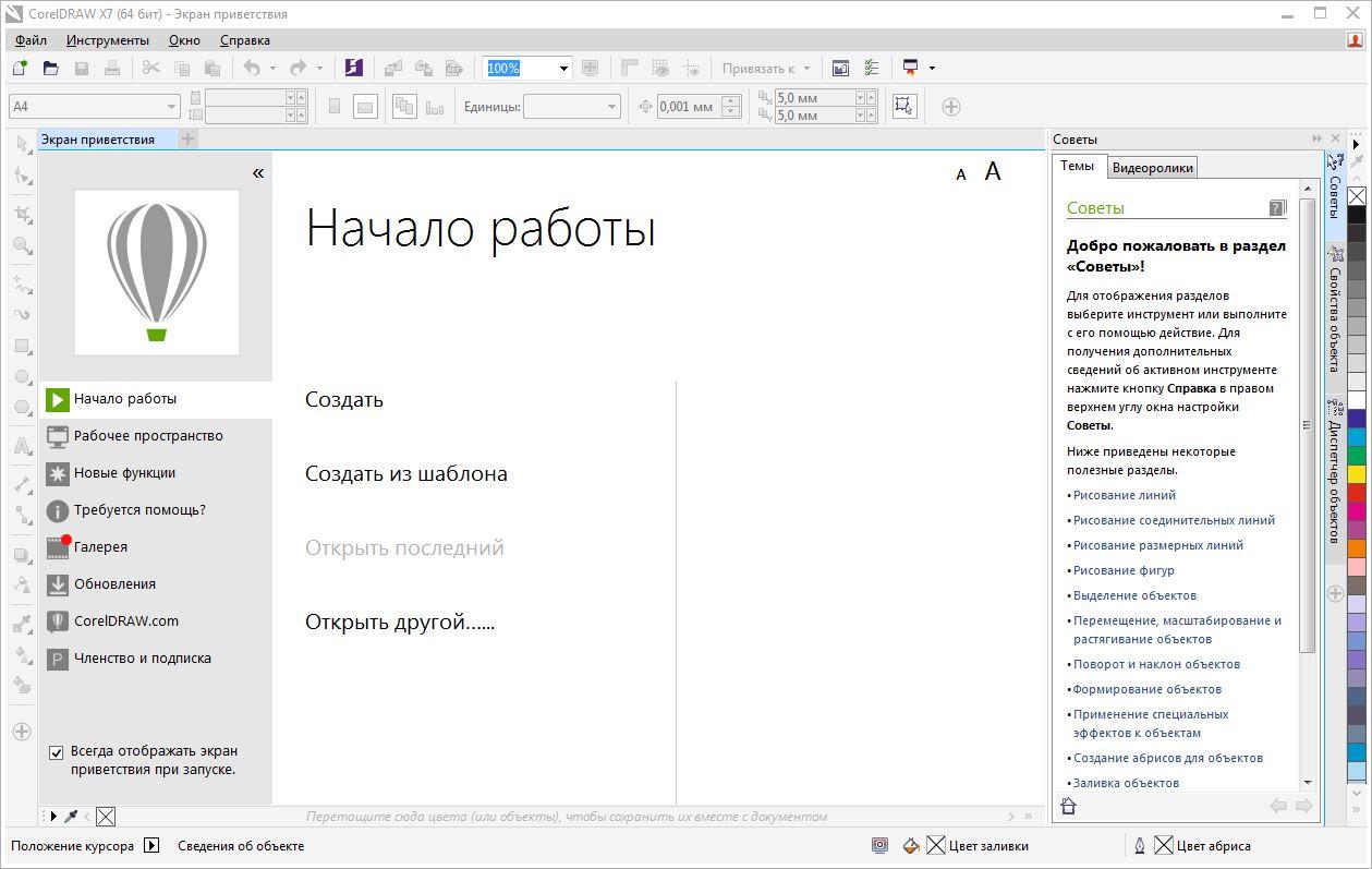 coreldraw x7 скачать бесплатно на русском без регистрации