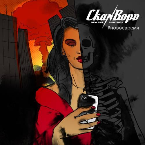 (Ska-Punk) СкаnВорд - #новоевремя - 2015, MP3, 320 kbps