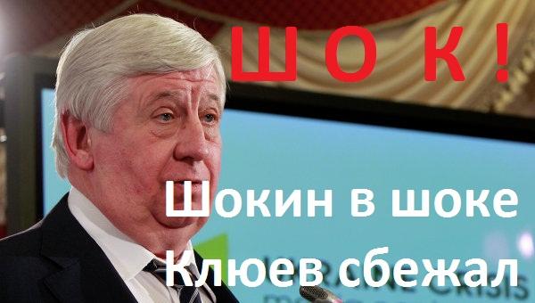 Скандальный судья Чернушенко объявлен ГПУ в розыск, - СМИ - Цензор.НЕТ 5355