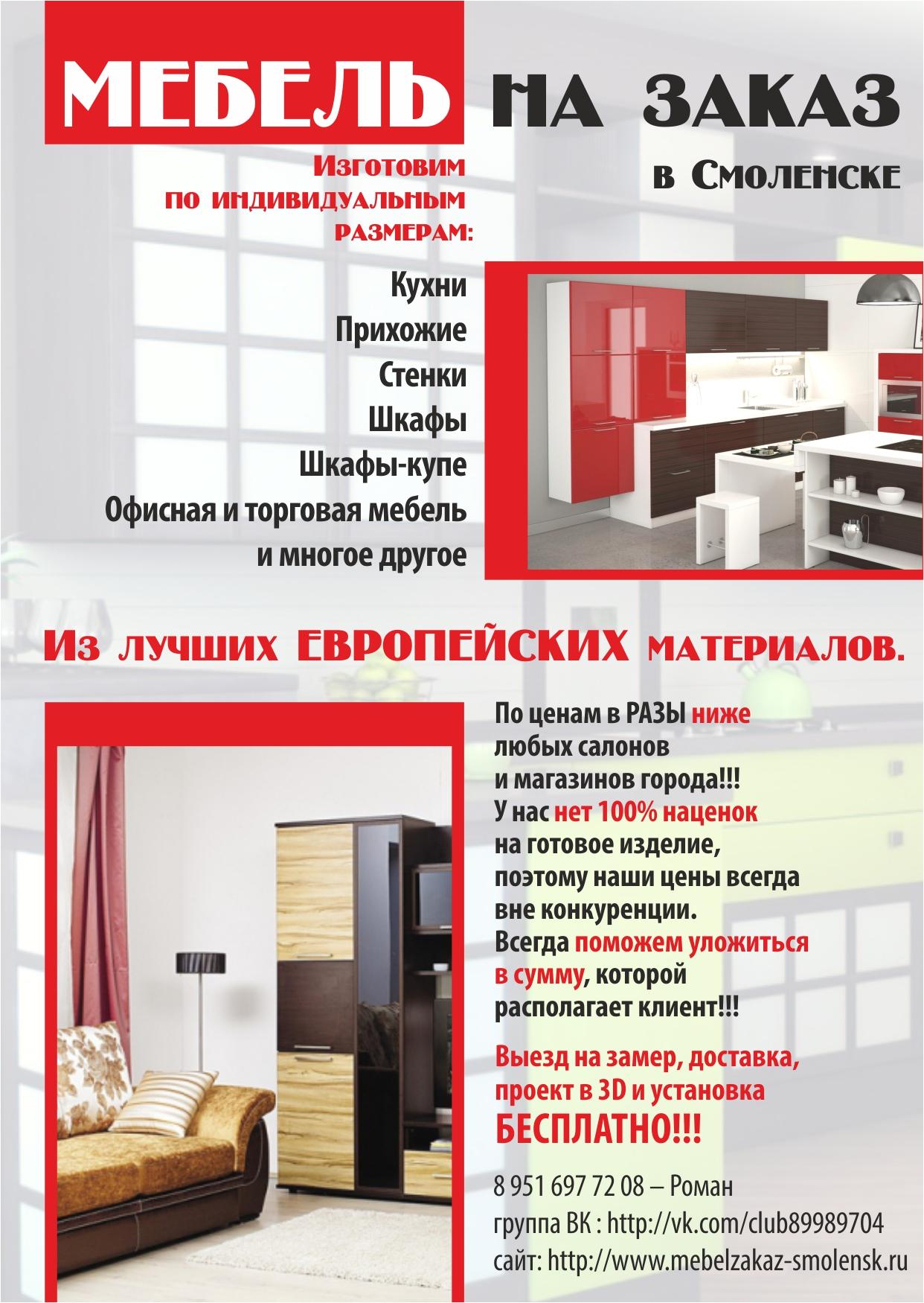 Оригинальный текст рекламы мебели на заказ яндекс директ дать объявление бесплатно