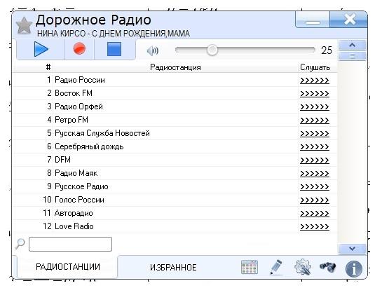 Радиоточка Плюс 9.5 + Portable (2015) Русский