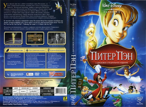 ����� ��� / Peter Pan (1953) DVD9+DVD5 | DUB | ������������� �������