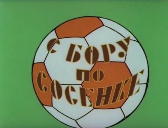 � ���� �� ������� (1974) DVDRip
