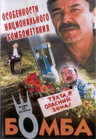 Бомба / Bomba (1995) TVRip | VO