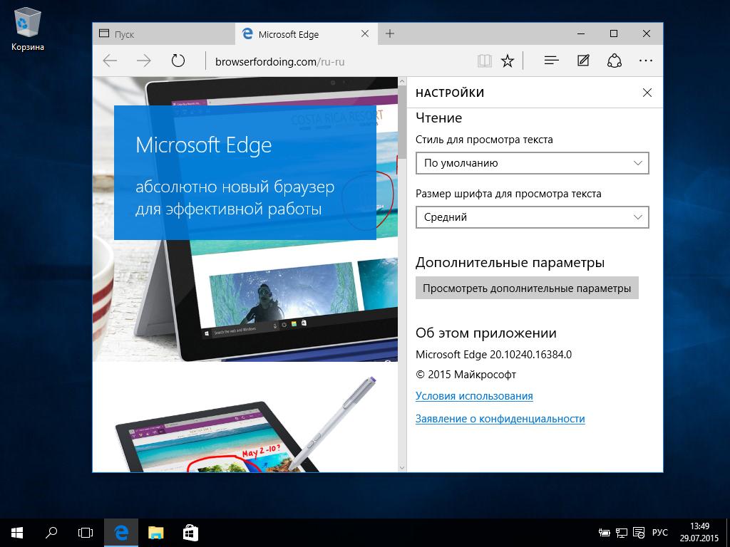 Windows 10 Pro RTM (2015) PC   ISO