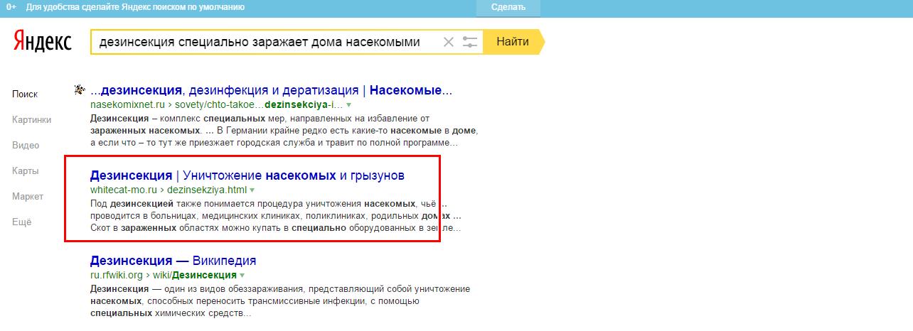 Как сделать яндекс поиском по умолчанию в своем браузере 857