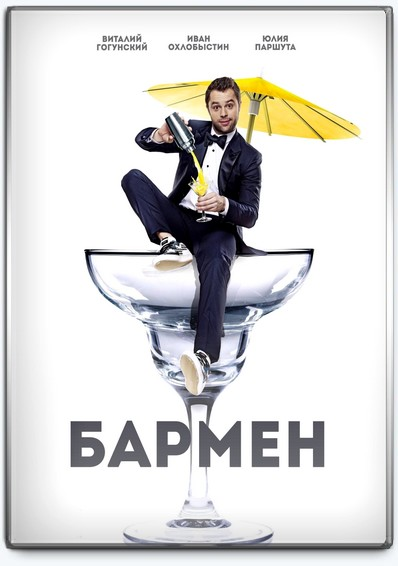 Бармен (Дина Штурманова)WEB-DLRip-AVC