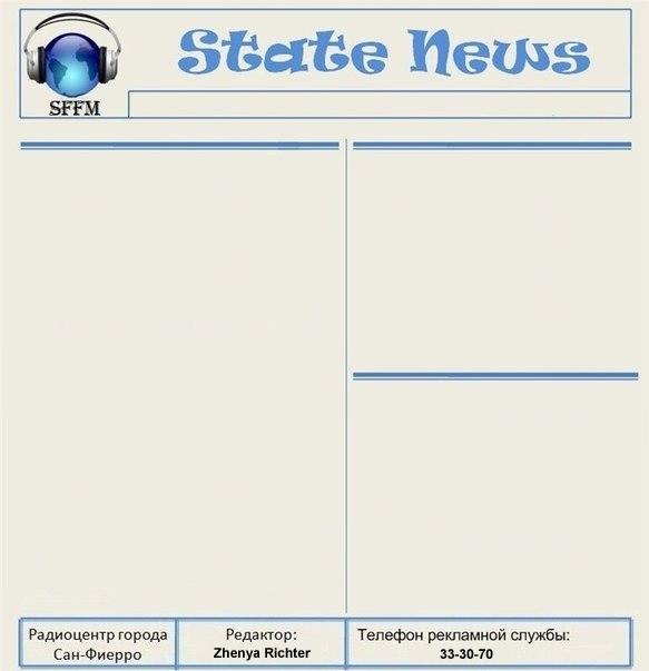 Как создать онлайн газету - На ракете