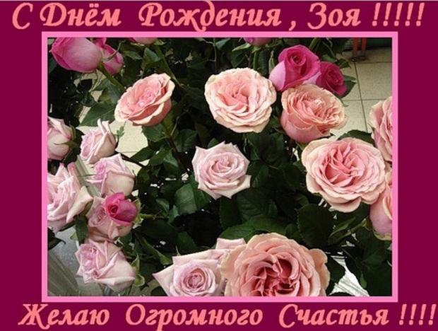 Поздравления зое в день рождения