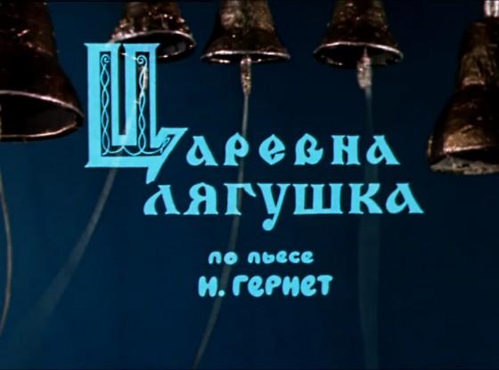 Царевна лягушка (1971) DVDRip