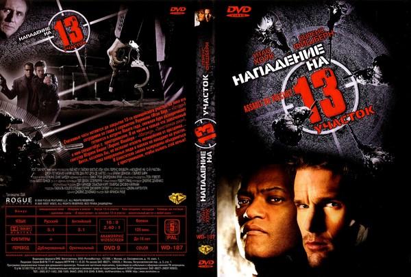 ��������� �� 13-� ������� / Assault on Precinct 13 (2005) DVD5 | DUB