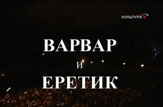 Спектакль - Варвар и еретик (2005) TVRip