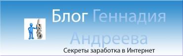 Блог Геннадия Андреева