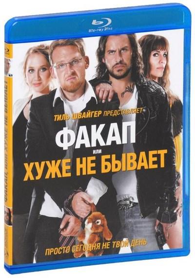 �����, ��� ���� �� ������ / Nicht mein Tag (2014) Blu-Ray | DUB | ��������