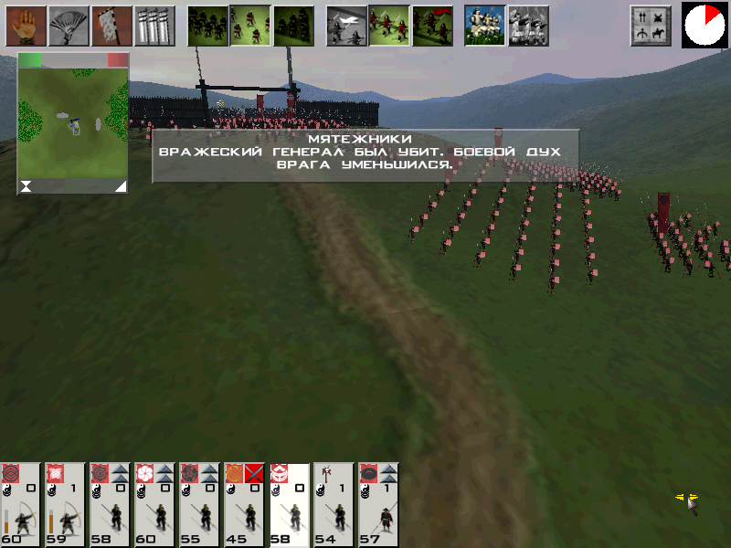 Shogun: Total War - Warlord Edition (2001) PC - Скриншот 2