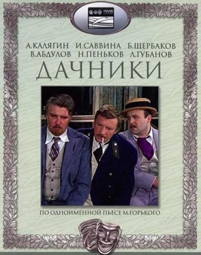 ������� (1979) DVDRip