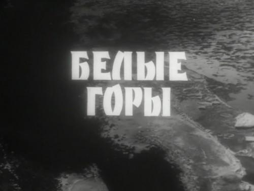 Белые горы (1964) DVDRip