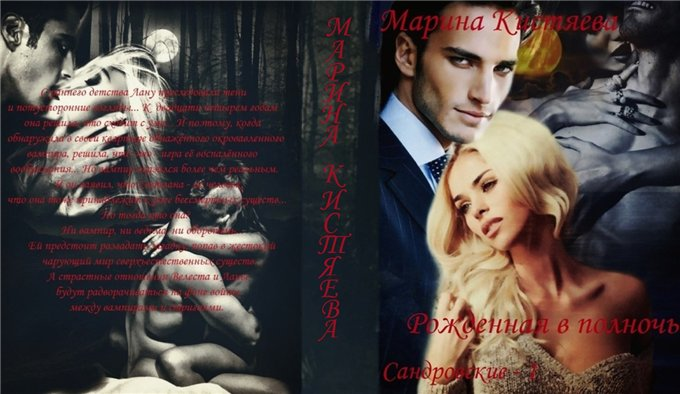 Любовные романы с сексуальными оборотнями