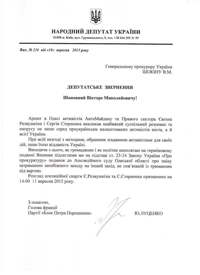 """Лидеру одесского """"Автомайдана"""" Резвушкину сменили взятие под стражу на домашний арест - Цензор.НЕТ 1095"""
