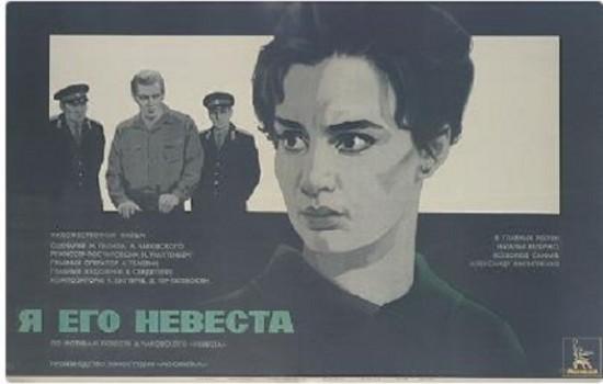 Я его невеста (1969) VHSRip