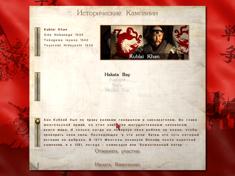 Shogun: Total War - Warlord Edition (2001) PC - Скриншот 1