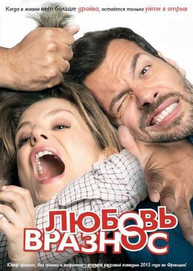 Любовь вразнос / Papa ou maman (2015) Blu-Ray | DUB | Лицензия