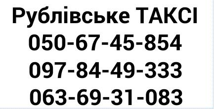 Рублівське таксі Efa0d939c2aeb9ab7a387fb234cb6f40