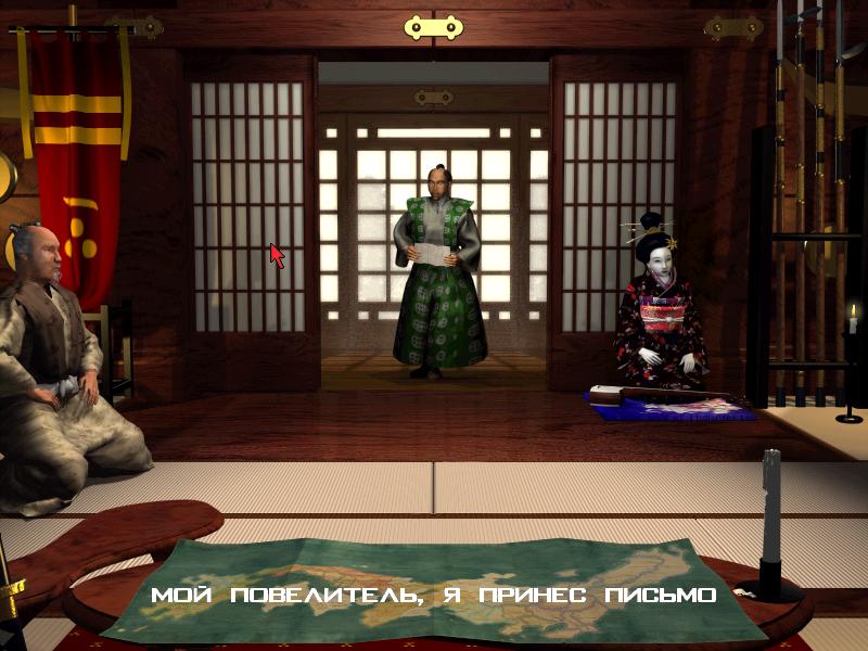 Shogun: Total War - Warlord Edition (2001) PC - Скриншот 3