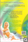 И. Михедова. Танец живота 7897518d4794982af3aea25977cc4ced