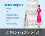 Почти замужем / Nearlyweds (2013) DVD5 | MVO | лицензия