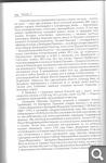 А. Григоров. Из истории Костромского дворянства 668ee5f1e4b7ae2d233b4a47cd57e42e