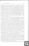 А. Григоров. Из истории Костромского дворянства Fc1af8647e53ee5f960abbc0acfcc6de