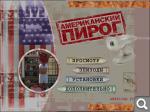 Американский пирог / American Pie (1999) DVD5 | DUB