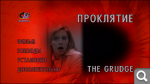 ��������� / The Grudge (2004) DVD9 | DUB